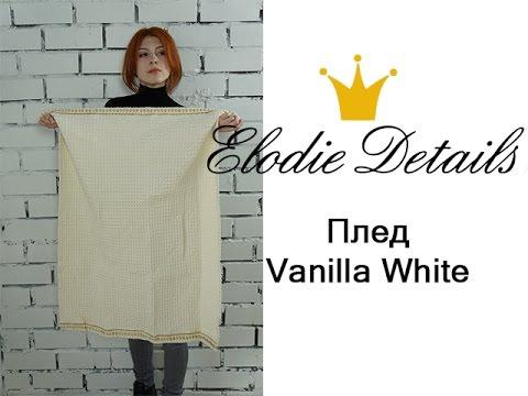 Elodie Details плед (вафельный узор) Vanilla White