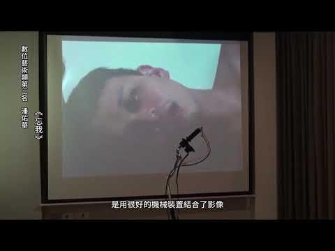 臺中市第25屆大墩美展—數位藝術類評審感言/ 謝省民委員