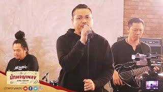 ใครคนนั้น - พลพล พลกองเส็ง : นักผจญเพลง
