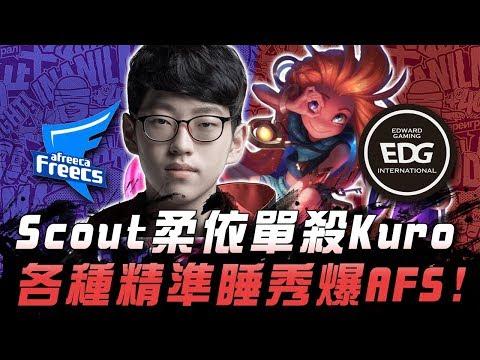 AFS vs EDG Scout柔依單殺Kuro 各種精準睡秀爆AFS!