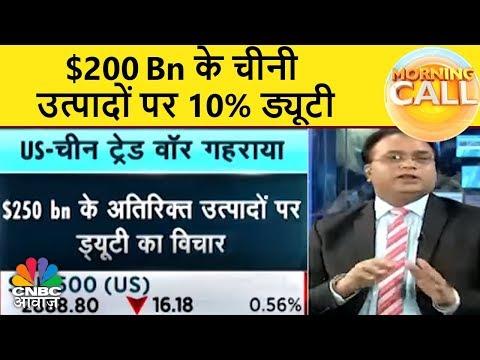 $200 Bn के चीनी उत्पादों पर 10% ड्यूटी | Business News Today | 18th Sept