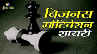 बिज़नस शायरी | Motivational Business Quotes | Business Shayari in Hindi