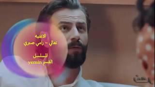 اغاني حصرية أمير و ريحان Emir ve Reyhan   تعالي ~ رامي صبري تحميل MP3