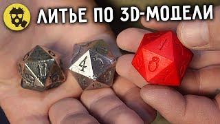🔥 ЛИТЬЕ МЕТАЛЛОВ по 3D-моделям напечатанным на принтере