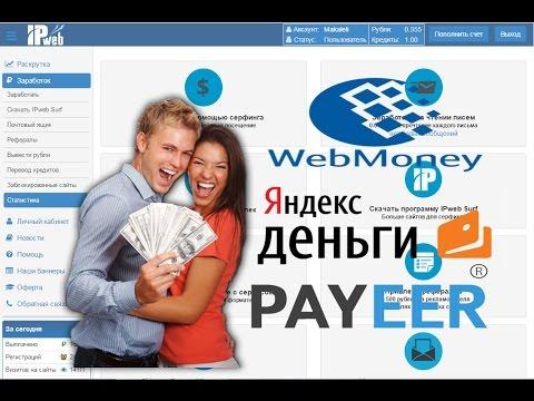 IPWEB ile internetden pul qazan. PUL ODEYIR!!!