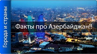 Интересные факты про Азербайджан! ТОП 10!