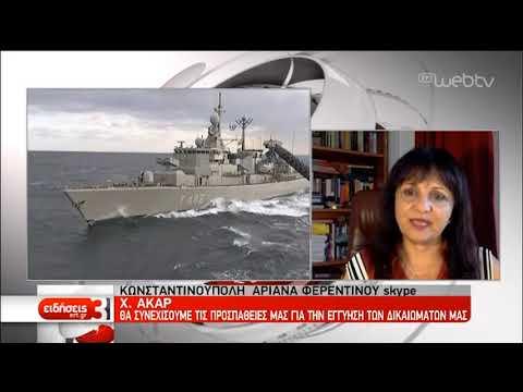Άγκυρα: Δεν θα επιτρέψουμε τετελεσμένα   21/06/2019   ΕΡΤ