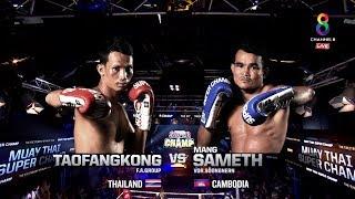 Muay Thai Super Champ | คู่ที่1 ท้าวฝั่งโขง VS มัง สะเม็ธ | 07/10/61