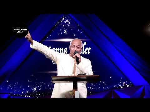 Pastor P T Varghese || Conquering Canaan Part One || Manna Jubilee Conference