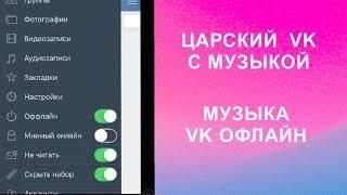 ЦАРСКИЙ ВК С МУЗЫКОЙ. Как Скачать МУЗЫКУ ВК В ОФЛАЙН IPhone IPad IPod