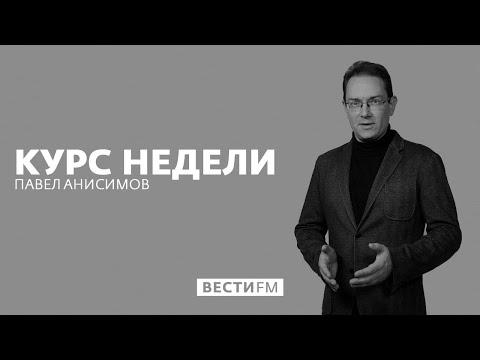 Как долго продлится укрепление рубля? * Курс недели (25.03.19)