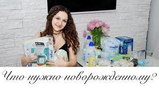 Необходимые вещи для новорожденного. Покупки для новорожденного.