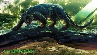 ความแค้นของเสือดำ | Monster