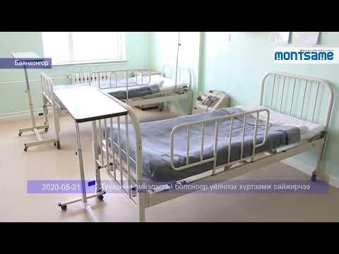 Хүүхдийн эмнэлэгтэй болсноор үйлчлэх хүртээмж сайжирчээ