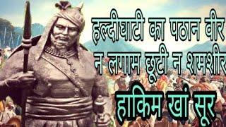 महाराणा प्रताप के सेनापति हाकीम खां सूर का इतिहास | hakim khan suri the real hero of haldighati
