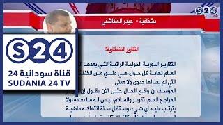 (التقارير الخنفشارية) - عمود الصحفي حيدر المكاشفي - مانشيتات سودانية