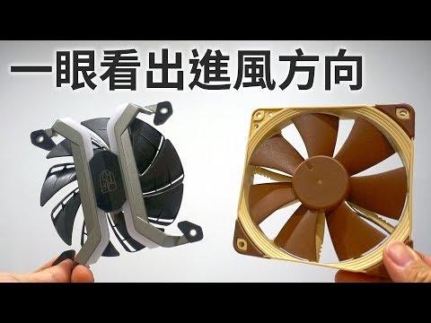 Jing 教大家如何看電腦風扇進出風口
