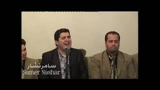 اغاني طرب MP3 أناشيد راست رائعة سامر نشار Samer Nashar تحميل MP3
