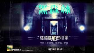 黑森林 2015-1-21 : 慈禧墓解密檔案