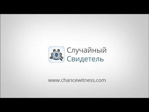 Случайный Свидетель - Геоинформационный сервис поиска свидетелей ДТП, Угонов и др инцидентов