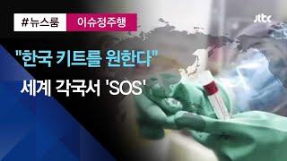 """[이슈정주행] """"한국 키트를 원한다"""" 세계 곳곳서 SOS…덴마트는 대국민 사과까지 / JTBC News"""