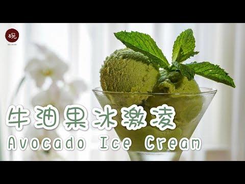 不含任何奶油酪梨冰淇淋