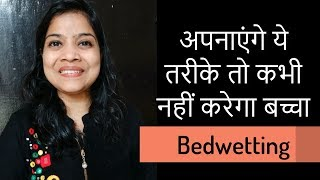 Bed wetting | Bed wetting solutions in Hindi | How to treat bedwetting in kids |