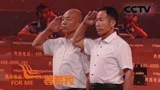 《等着我 第五季》 似锦韶华写荣光 花甲老兵盼寻战友 20190818 | CCTV