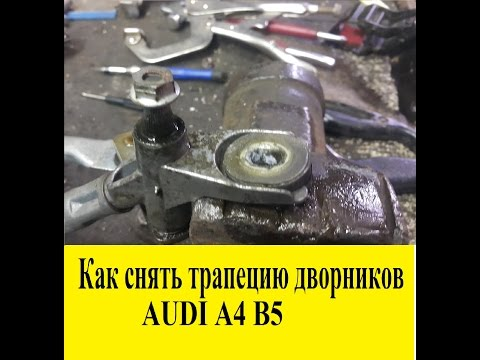 Как снять трапецию дворников AUDI A4 B5 если окислились шпильки