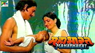 Birth Of Pandavas (पांडवों के जन्म की कहानी) | महाभारत (Mahabharat) | B. R. Chopra | Pen Bhakti - Download this Video in MP3, M4A, WEBM, MP4, 3GP