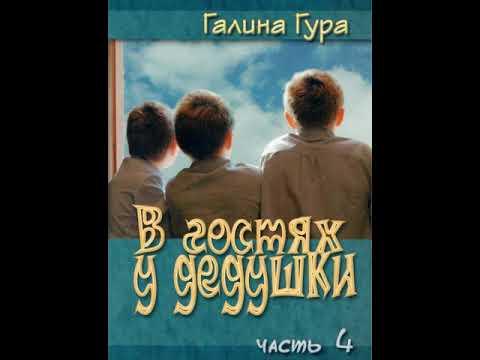 """137. Смерть Иисуса - Аудиокнига """"В Гостях У Дедушки"""" Книга 4"""