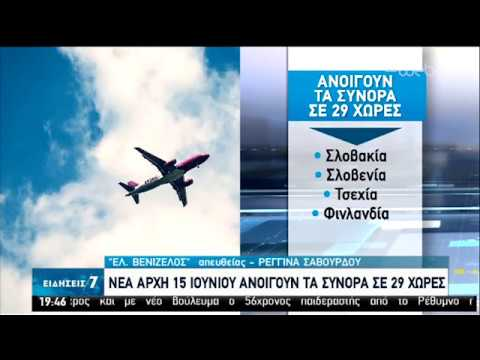 Οι 29 χώρες απ' όπου θα δεχθεί, αρχικά, τουρίστες η Ελλάδα | 29/05/2020 | ΕΡΤ