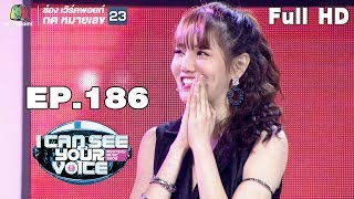 I Can See Your Voice -TH | EP.186 | แกรนด์ กรณ์ภัสสร | 11 ก.ย. 62 Full HD