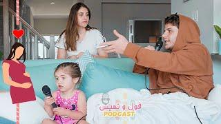 الحمل واليوتيوب و الحسد! ليش اخفينا الخبر ٤ اشهر🎙 || بودكاست فول و تميس ح٣
