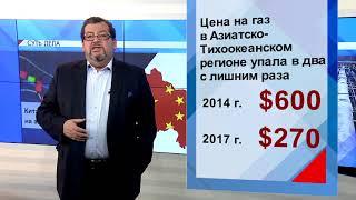 Суть Дела - Китай меняет сахалинский газ на американский