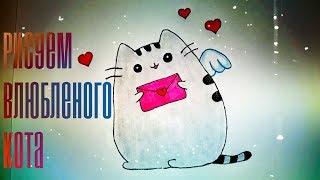 Рисуем влюбленного кота Пушина вместе! Как нарисовать кота Пушина? №122