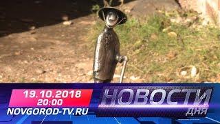 19.10.2018 Новости дня 20:00