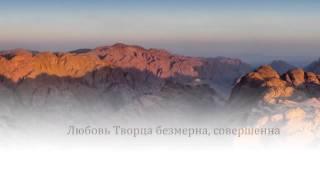 «Божественная любовь» — православные стихи отца Олега Моленко