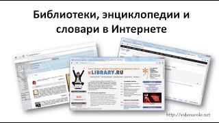 Информатика. 10 класс. Тема: «Библиотеки, энциклопедии и словари в Интернете»