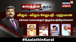 Kaalathin Kural | Vijay - Vijay Sethupathi - Rahman - சர்ச்சை வலைக்குள் இழுக்கப்படுகிறார்களா?