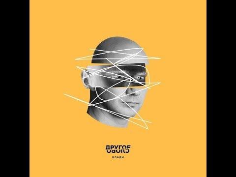 Влади - Другое Слово (альбом).