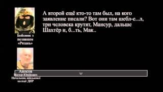 Еще один перехват разговора боевиков «ДНР»