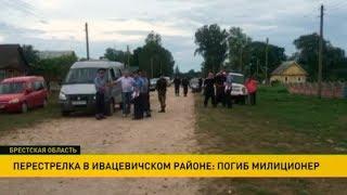 Перестрелка в Ивацевичском районе: погиб милиционер