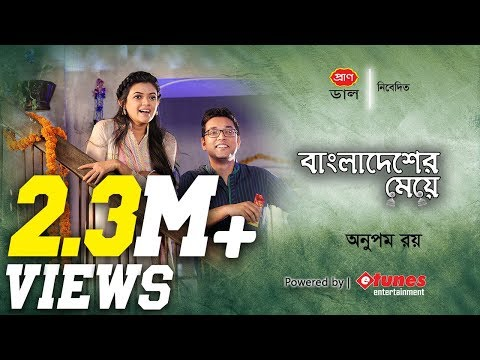 Download Bangladesher Meye | Full Music Video | Anupam Roy | Nabila | New Bangla Song | 2018 | eTunes HD Mp4 3GP Video and MP3