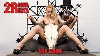 2RBINA 2RISTA - КТО ТАКИЕ - БИОГРАФИЯ