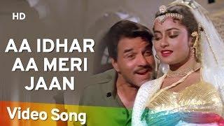Aa Idhar Aa (HD) | Batwara Song |  Dharmendra | Vinod Khanna | Dimple Kapadia | Poonam Dhillon