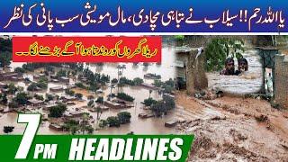 Ya ALLAH Reham !! Flood Situation   7pm News Headline   24 July 2021   City 41