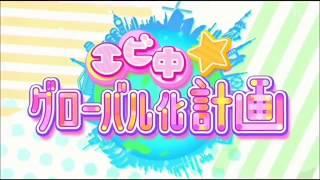 エビ中☆グローバル化計画 よりぬき 13話〜最終話 流れ星 編 (特別編)