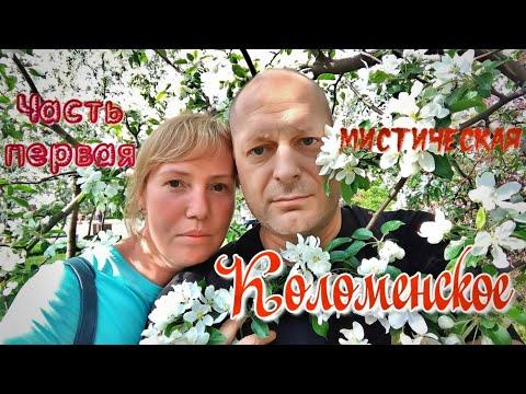 🌲Парк Коломенское.🍁Парки Москвы.🌳 Москва.🏙 Достопримечательности Москвы.👀Часть Первая Мистическая💥👍👌