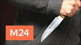 Муж ударил жену ножом семь раз в Москве. Пострадавшая объяснила причины ссоры - Москва 24